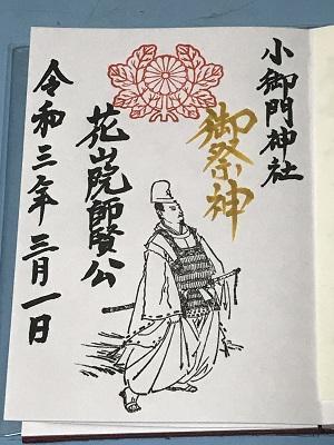 20210301小御門神社20