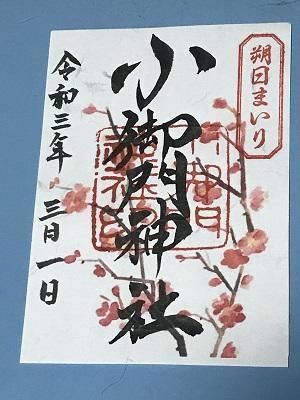 20210301小御門神社19