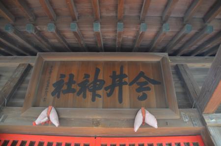 20210302今井神社08