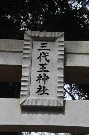 20210302三大王神社03