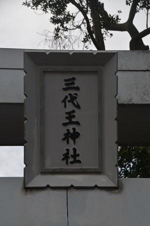 20210302三大王神社17
