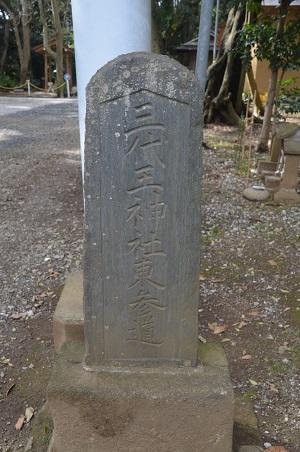 20210302三大王神社15