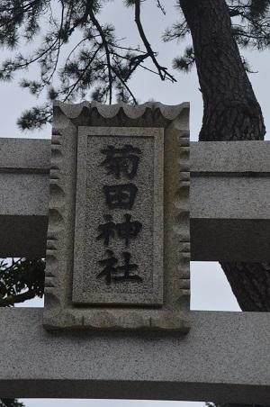 20210302菊田神社03
