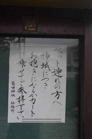 20210302菊田神社20