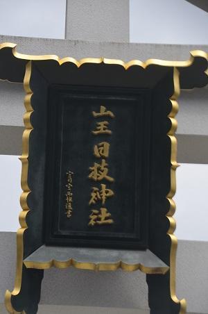 20210322日枝神社02