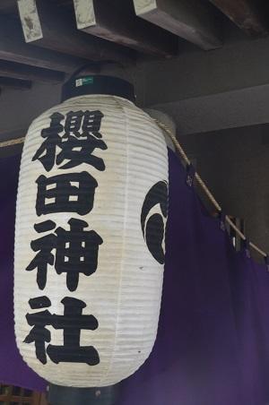 20210322桜田神社11
