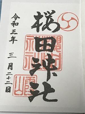20210322桜田神社15