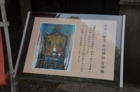 20210322麻布氷川神社11