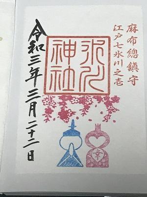 20210322麻布氷川神社14