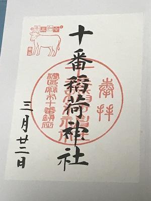 20210322十番稲荷神社13