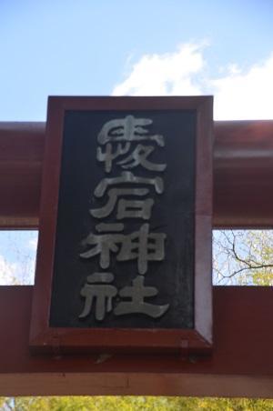 20210323愛宕神社06