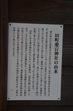 20210323愛宕神社15