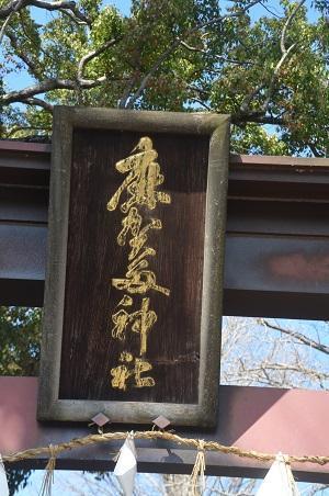 20210323麻賀多神社03