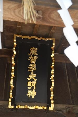 20210323麻賀多神社08