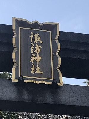 20210327石川町諏訪神社04
