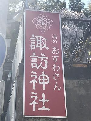 20210327石川町諏訪神社02