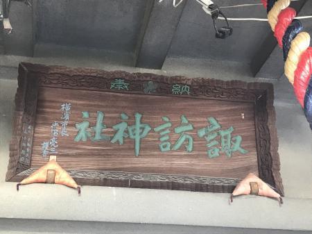 20210327石川町諏訪神社08