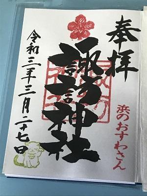 20210327石川町諏訪神社10_