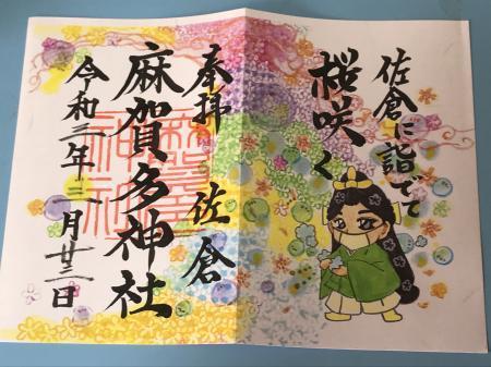 20210323麻賀多神社14