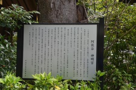 20210331阿佐ヶ谷神明社03