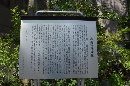 20210331馬橋稲荷神社06