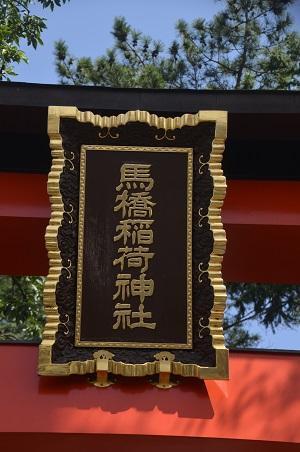 20210331馬橋稲荷神社03
