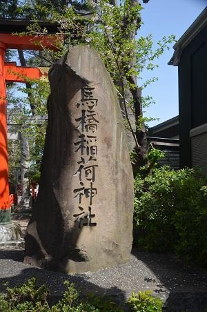 20210331馬橋稲荷神社01
