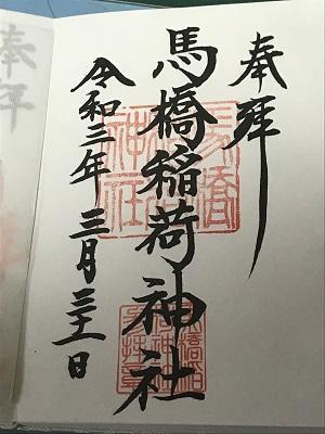 20210331馬橋稲荷神社40
