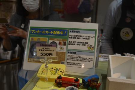20210331マンホールカード01