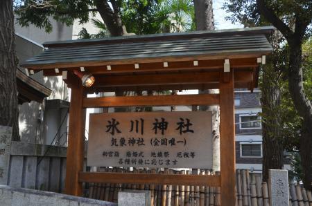 20210331高円寺氷川神社03