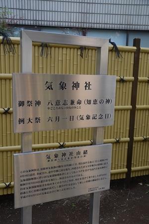 20210331高円寺氷川神社20
