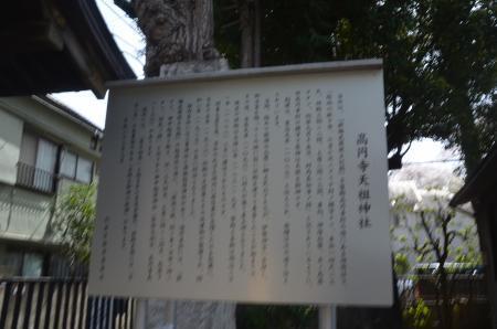 20210331高円寺天祖神社18