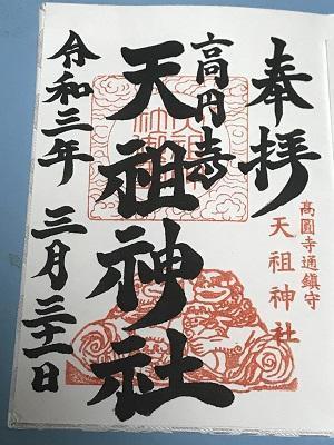 20210331高円寺天祖神社20