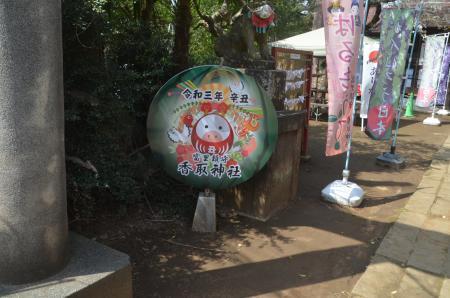 20210402冨里香取神社02