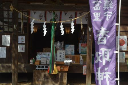 20210402冨里香取神社09