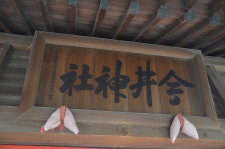 20210402今井神社10
