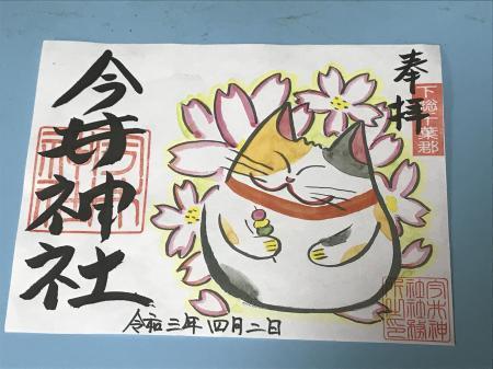 20210402今井神社15