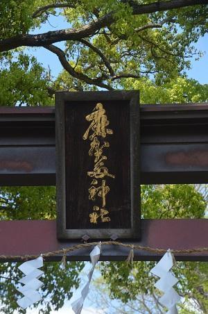 20210411麻賀多神社02