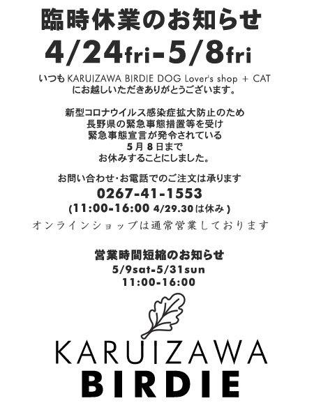 軽井沢店臨時休業のお知らせ