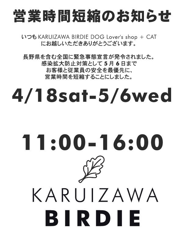 KARUIZAWA BIRDIE営業時間短縮のお知らせ