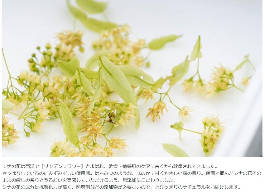 シナの花コスメ