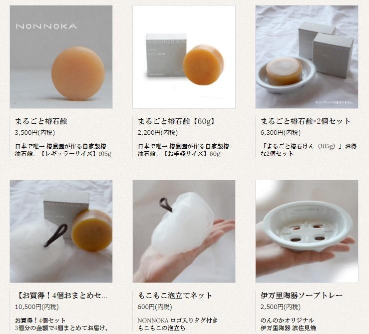 まるごと椿石鹸