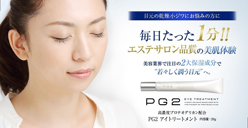 PG2アイトリートメント