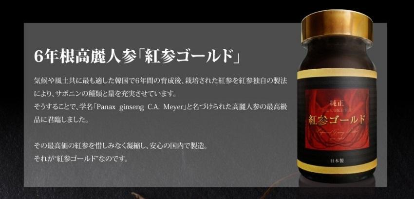 紅参ゴールド
