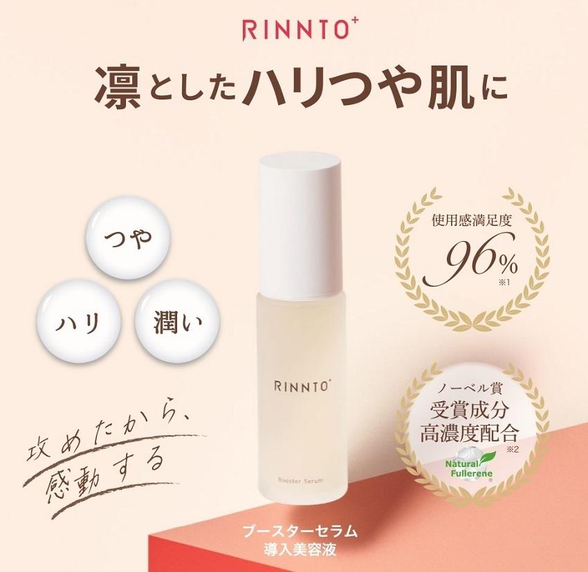 RINNTO+ブースターセラム