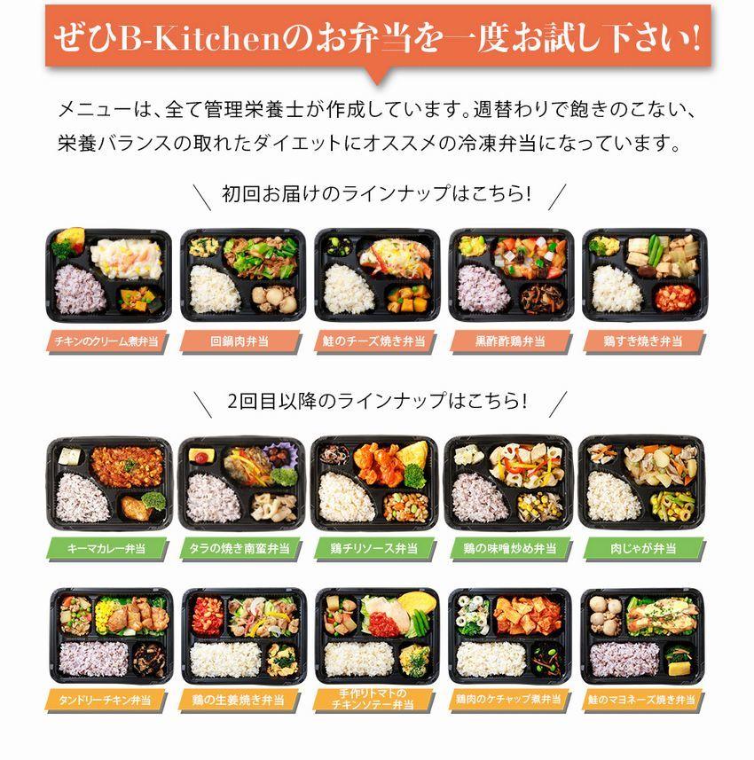 B-Kitchen