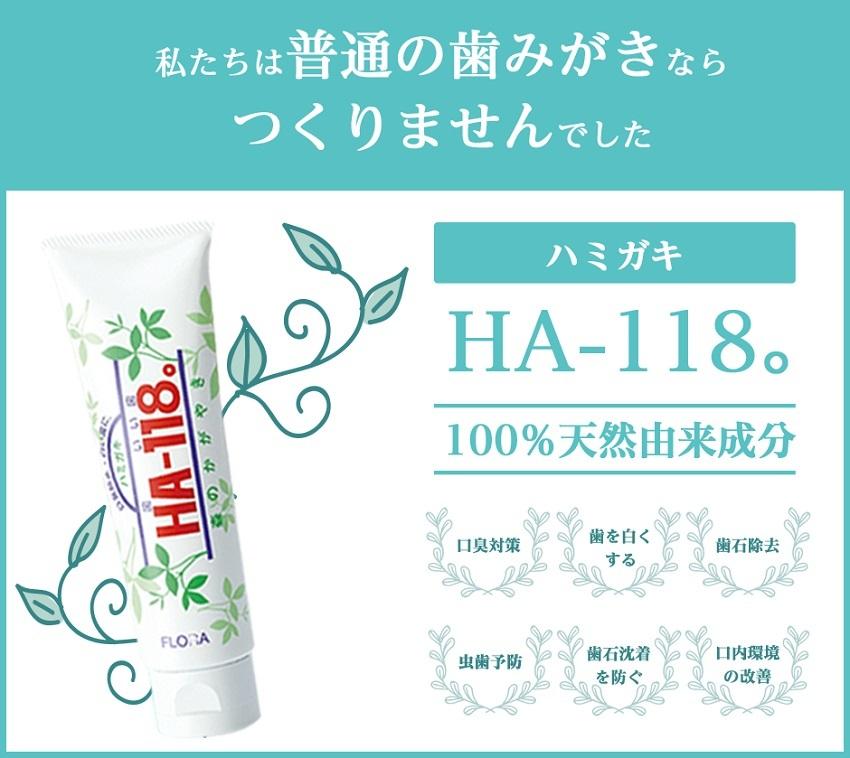 HA-118