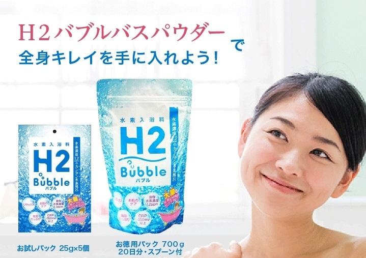 h2bubblebath_19.jpg