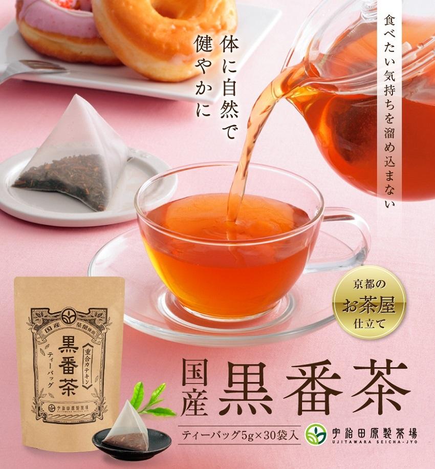 国産黒番茶