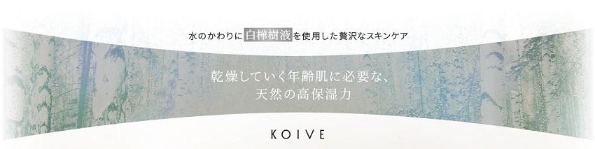 KOIVE
